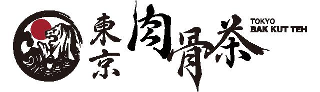 東京肉骨茶キッチンカー
