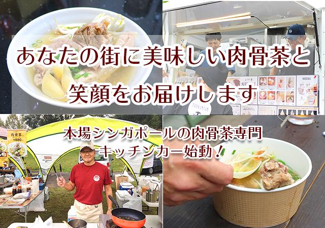 東京肉骨茶・本場シンガポールの肉骨茶専門キッチンカー始動!