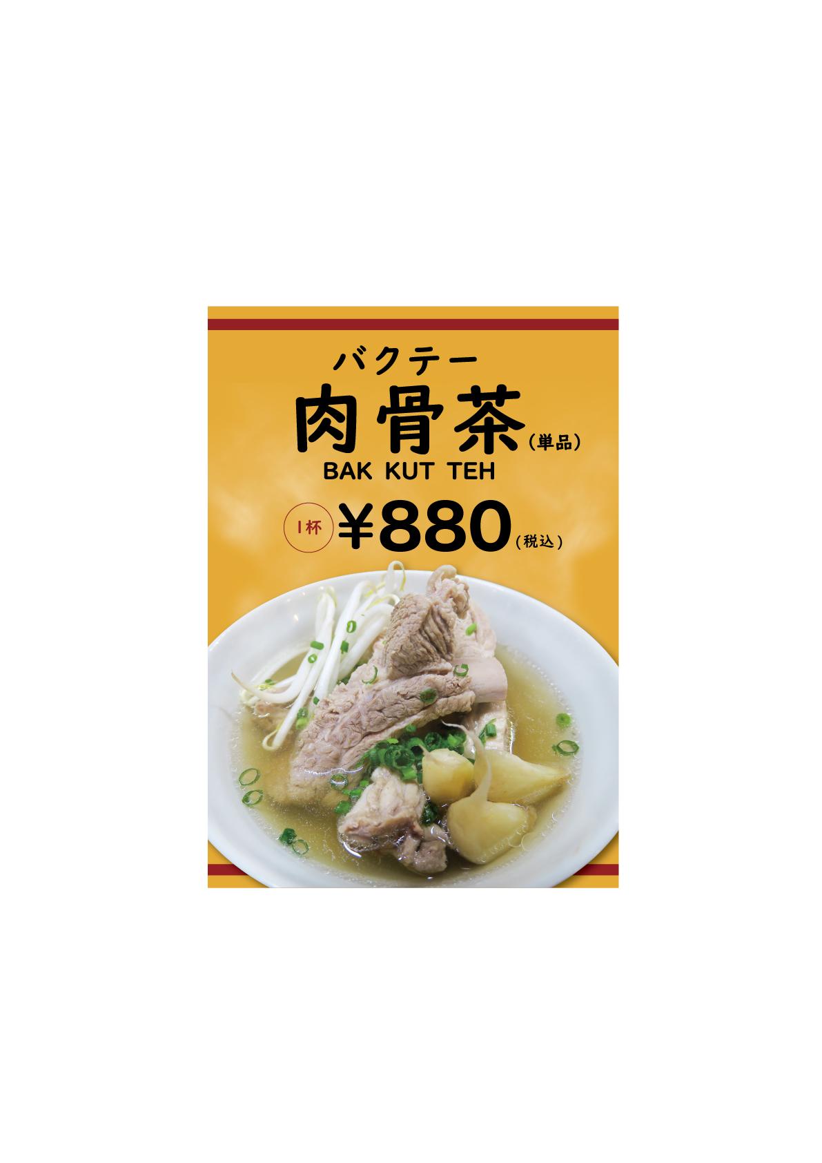千代田区四番町THビル前に出店します。